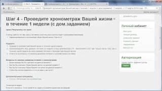 Онлайн-тренинг «Стройнеем вместе!», неделя 1, урок 6, автор – Оксана Старкова