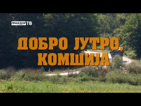 DOBRO JUTRO KOMSIJA 1 (DOMACI IGRANI FILM)