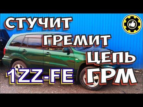 Гремит Цепь ГРМ. 1ZZ-FE. Toyota RAV 4. (#AvtoservisNikitin)