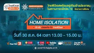 [Live] #ไทยพีบีเอสสู้โควิด-19 Home Isolation #กักตัวปลอดภัย กับไทยพีบีเอส (30 ส.ค. 64)