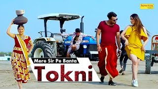 मेरे सर पे बंटा टोकणी | Mere Sir Pe Banta Tokni | Gaurav Bhati, Ruchika jangid | Haryanvi Song 2019