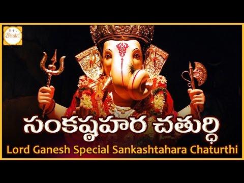 Sankashtahara ganapathi song lyrics