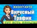 #PostingFlow Создание Вирусной Рекламы. Раскрутка и заработок ВКонтакте.
