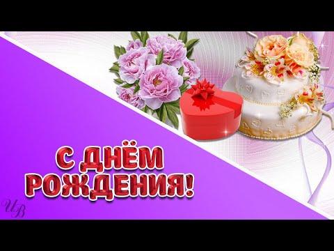 С Днем рождения музыкальное поздравление красивая видео открытка
