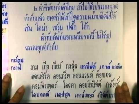 ปี 2556 วิชา ภาษาไทย ตอน วิเคราะห์ข้อสอบ (หลักภาษาไทย) ตอนที่ 4