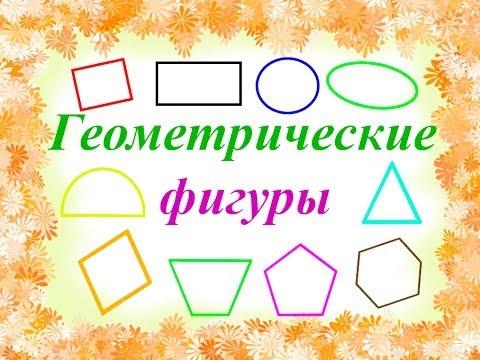 геометрических из для картинки 3 класса фигур