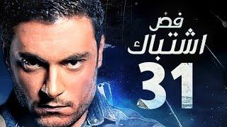 مسلسل فض اشتباك - الحلقة 31 الحادية والثلاثون ( الأخيرة ) - أحمد صفوت | Fad Eshtbak Series - Ep 31