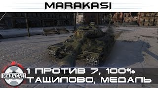 1 против 7, 100% тащилово, Редчайшая медалька World of Tanks
