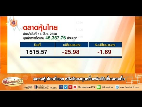 เรื่องเล่าเช้านี้ ตลาดหุ้นไทยดิ่งเหว หลังนักลงทุนหวั่นเฟดปรับขึ้นดอกเบี้ย (17 มี.ค.58)