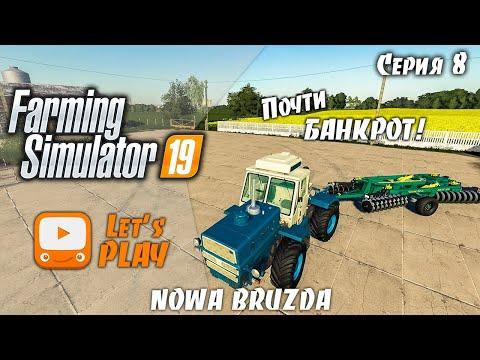 Farming Simulator 19 | FS19 - Как заработать много денег? | Прохождение Nowa Bruzda #8
