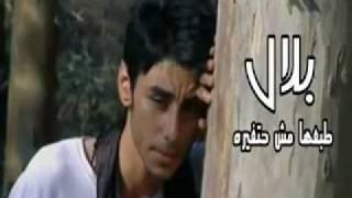 belal tab3aha msh hat3 yaro   بلال طبعها مش حتغيره