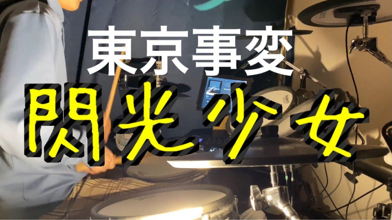 【ドラム】東京事変 閃光少女 叩いてみた!