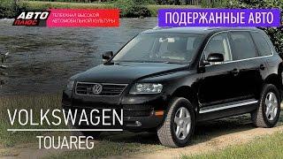 Подержанные автомобили - Volkswagen Touareg, 2005г. - АВТО ПЛЮС