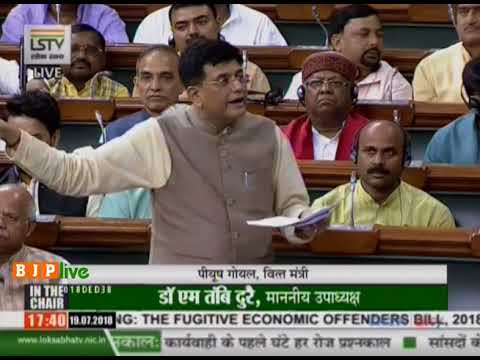 Shri Piyush Goyal's reply on passing The Fugitive economic offenders bill, 2018 in LS