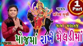 mojma rake meladima | Pravin Luni Bhajan  QH Audio New Gujarati Devotional Song | Meldi Ma Song 2018 thumbnail