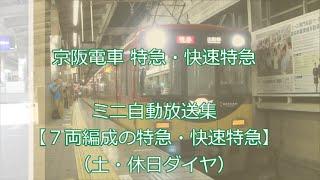 京阪本線・鴨東線 7両編成の特急・快速特急「洛楽」 ミニ自動放送集