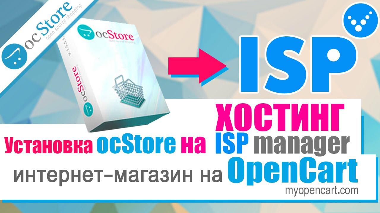 Установка опенкарт на хостинг ispmanager хостинг российский или американский