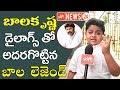 BalaKrishna Powarful Dialogues Told By Super Kid | Balakrishna Birthday Celebrations | YOYO NEWS24