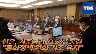 """한은, 기준금리 연 0.5% 동결…""""통화정책 …"""