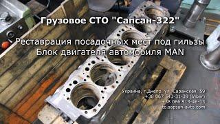 Ремонт (реставрация) посадочных мест под гильзы блока двигателя автомобиля MAN