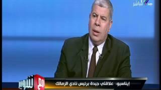 بالفيديو.. إيناسيو: مرتضى منصور لا يتدخل في عملي