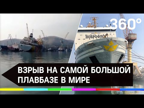 На плавбазе «Всеволод Сибирцев» в Находке произошёл взрыв газа