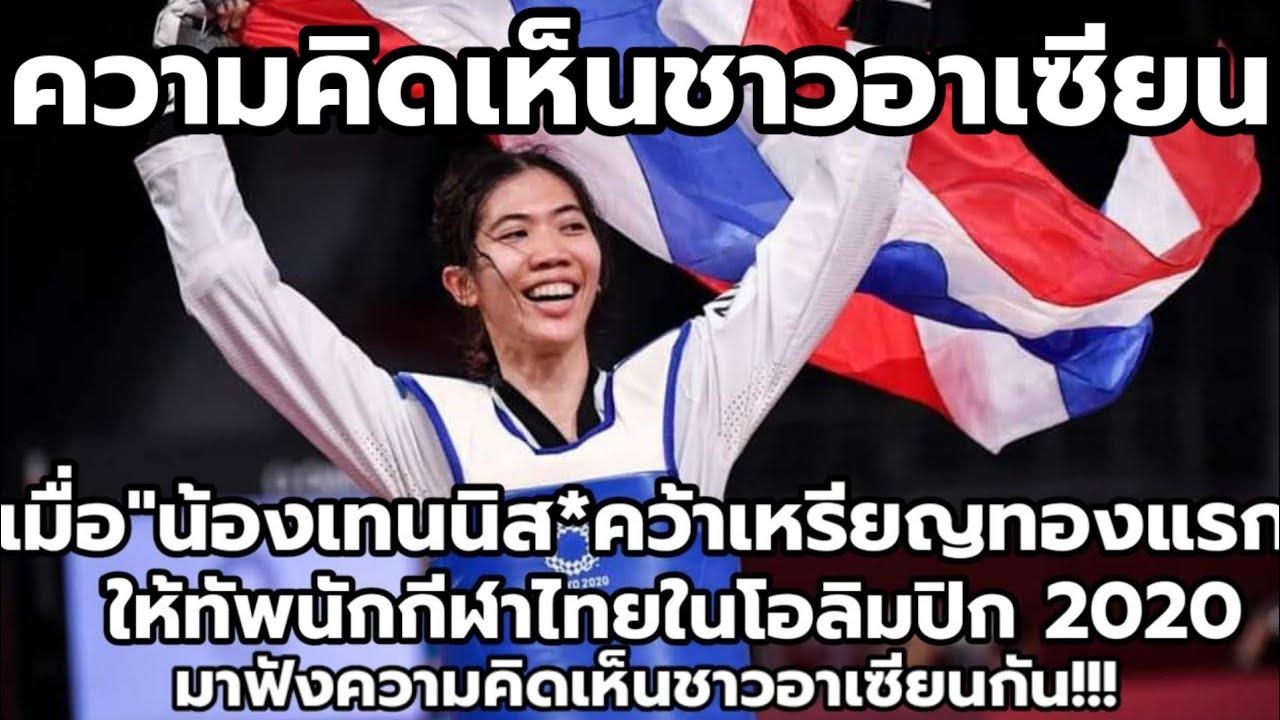 """ความคิดเห็นชาวอาเซียน : เมื่อ""""น้องเทนนิส""""คว้าเหรียญทองแรกให้กับทัพนักกีฬาไทย"""