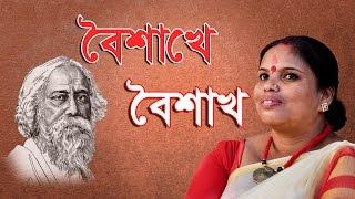 New bengali kobita boishakha boishakh by Shanti Bhowmick.[পঞ্চাশিকা 2017]