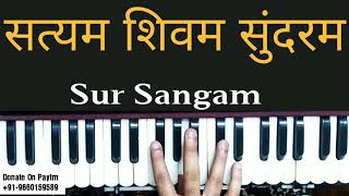 satyam-shivam-sundaram-on-harmonium-piano-keyboard-how-to-play-harmonium