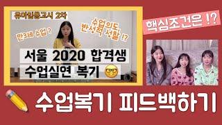 유아임용2차_서울 2020 합격생-수업실연 피드백_서울…