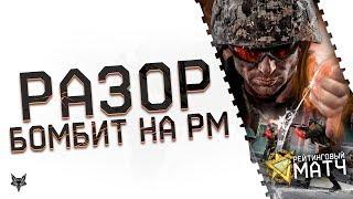 Разор жёстко бомбит на РМ 2.0 в Варфейс!Худший рейтинговый матч за всю историю Warface!(18+)