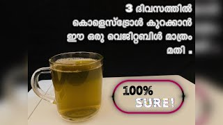 Reducing Cholesterol in 3 days - കളസറററൾ കറകകൻ എളപപവഴ  With English Subtitle  Easy Tip