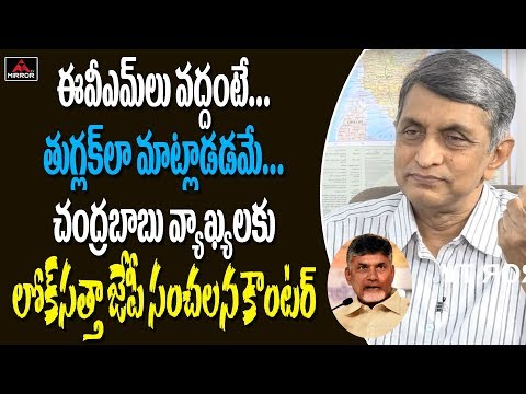 Loksatta Jayaprakash Narayan Sensational Comments on EVM's Issues | AP Elections | Mirror TV