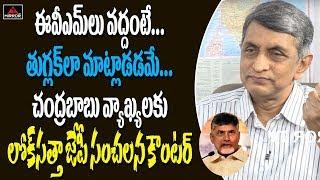 Loksatta Jayaprakash Narayan Sensational Comments on EVM's Issues | AP Elections | Mirror TV