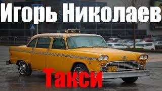 Игорь Николаев - Такси. Игра на синтезаторе