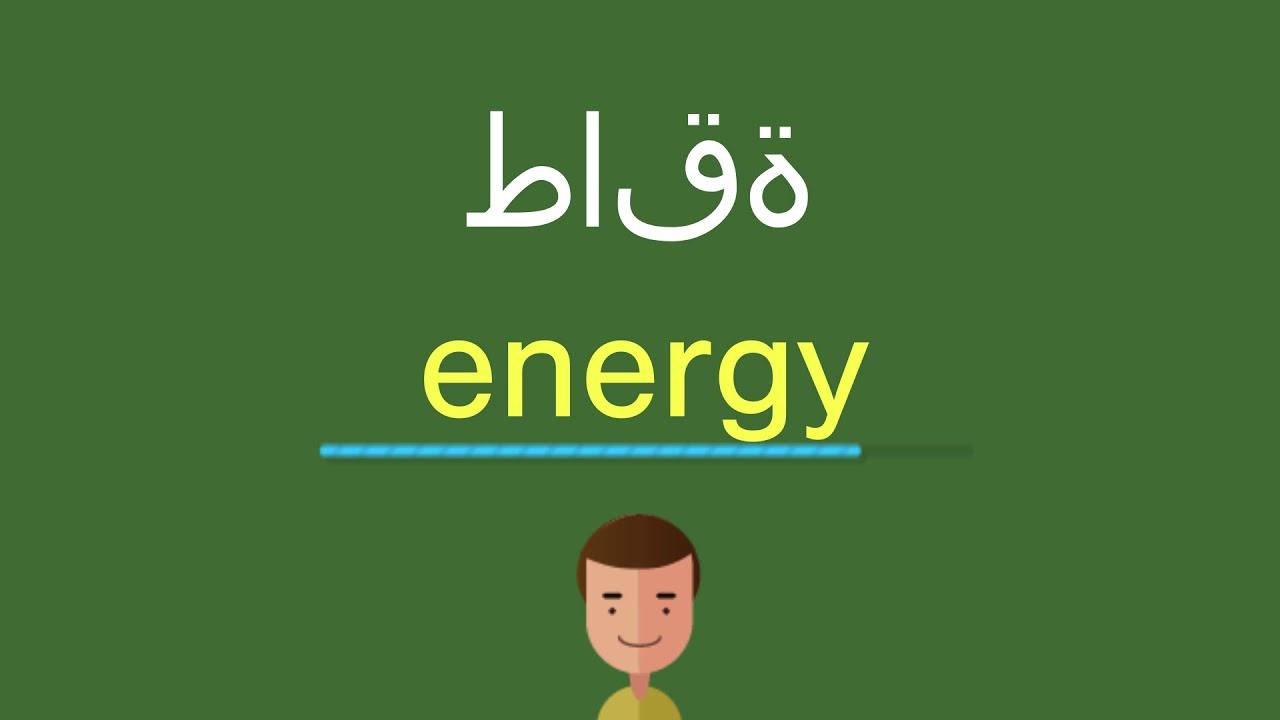 كيف أقول طاقة بالل غة الإنجليزي ة Youtube