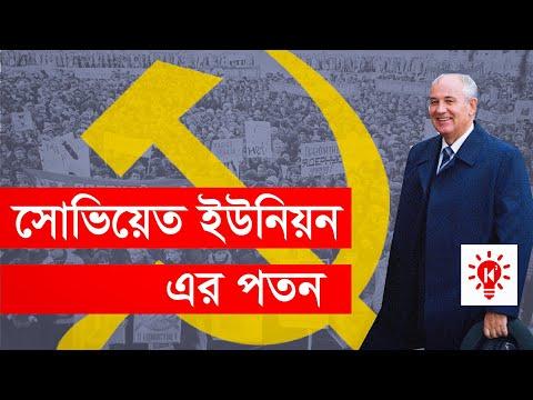 সোভিয়েত ইউনিয়ন এর পতন | The Fall Of The Soviet Union | Ki Keno Kivabe