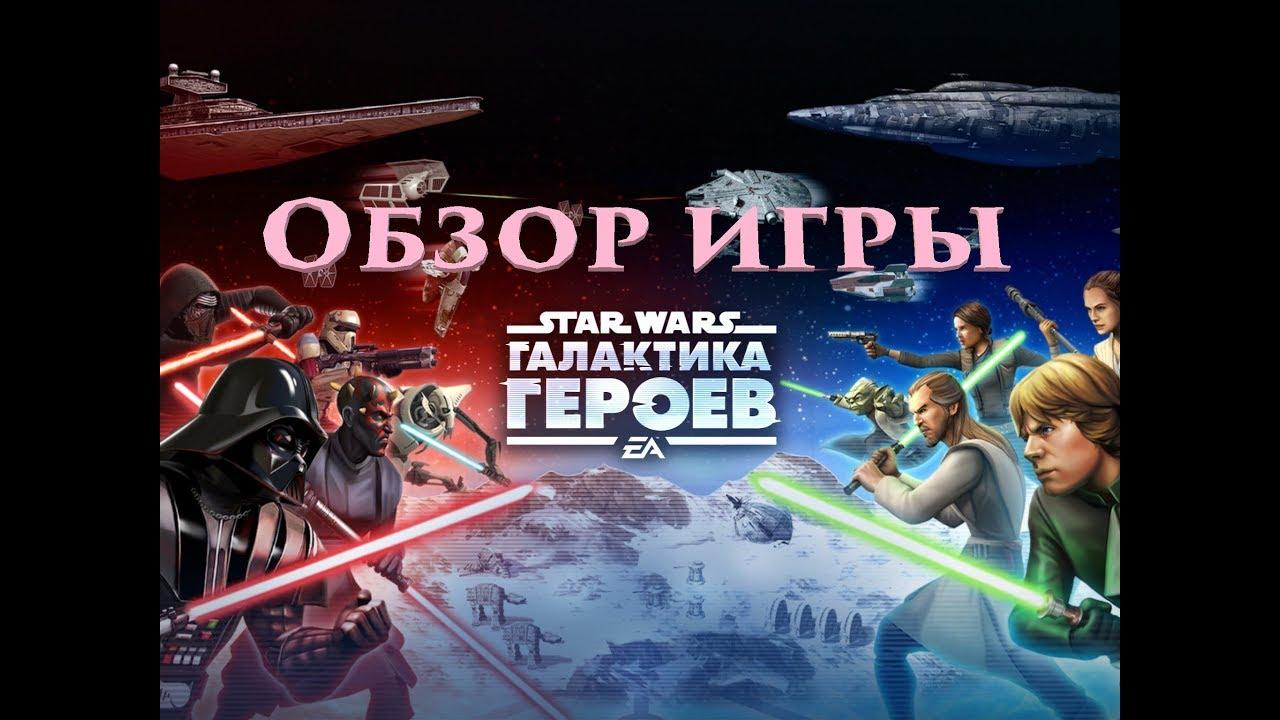 Звездные войны обзор игры видео игры про хэллоуин губки боба
