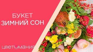 """Обзор на букет с розами и гвоздикой """"Зимний сон"""""""