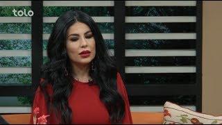 ویژه برنامه عیدی بامداد خوش - صحبت های آریانا سعید در مورد جایزه جهانی آزادی که ایشان کسب کردند