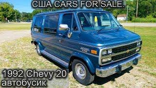 USA КИНО 1216. CARS FOR SALE. Автобусик Chevy Conversion Van 20