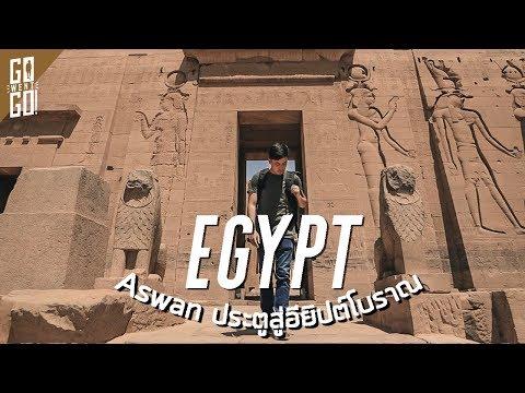 Aswan ประตูสู่อียิปต์โบราณ | Egypt EP.4 | gowentgo