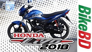 Honda Livo 2019 Edition First Impression Review