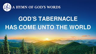 "2020 Praise Song | ""God's Tabernacle Has Come Unto the World"""