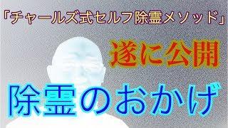 【浄化・除霊】「チャールズ式セルフ除霊メソッド(CSJM)」を全公開!!