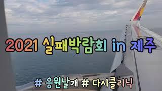 제주도여행 2021 실패박람회 in 제주