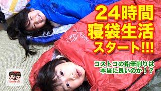 【VLOG】24時間寝袋生活スタート!!コストコの鉛筆削りを検証!【#1467】