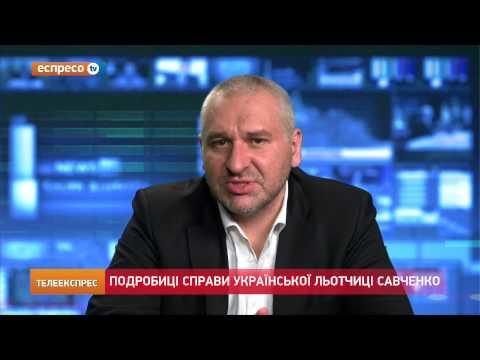 Фейгін впевнений, що Савченко не посадять