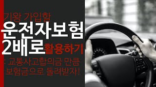 기왕 가입할 운전자보험 2배로 활용하기: 교통사고합의금…