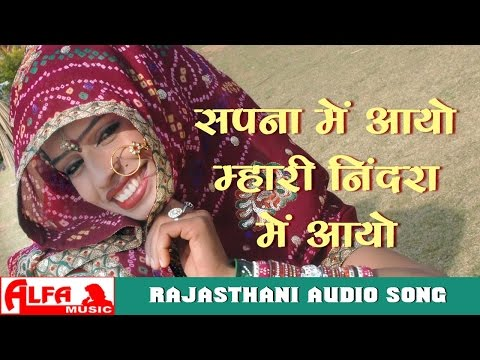 Sapna Mein Aayo Mhari Nindra Mein Aayo Dev Narayan Rajasthani Bhajan Hemraj Saini